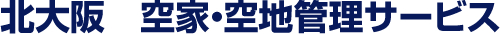 北大阪 空家空地管理サービス